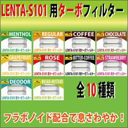LENTA-S101_filter_all_250_250.jpg