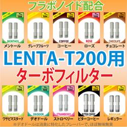 LENTA-T200filter_all_250_250.jpg